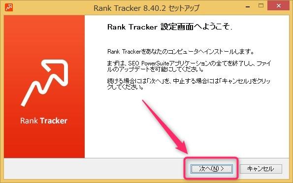 無料版Rank Trackerのダウンロード、インストール-01