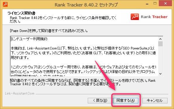 無料版Rank Trackerのダウンロード、インストール-02
