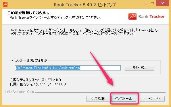 無料版Rank Trackerのダウンロード、インストール-04