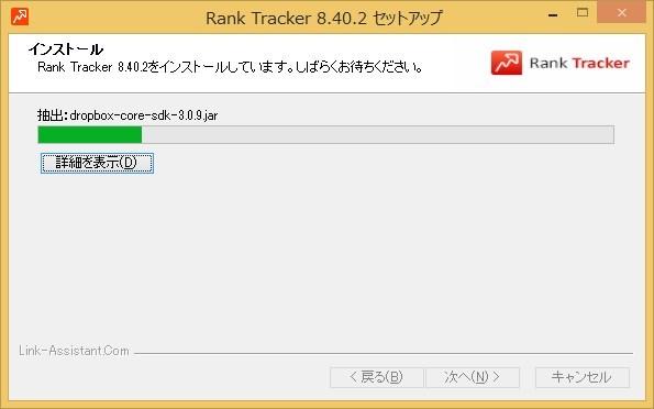 無料版Rank Trackerのダウンロード、インストール-05