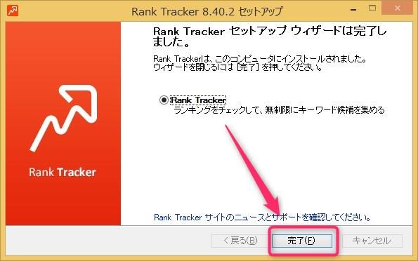 無料版Rank Trackerのダウンロード、インストール-06