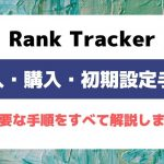 Rank Trackerの導入・購入・初期設定手順を画像つきでわかりやすく解説!