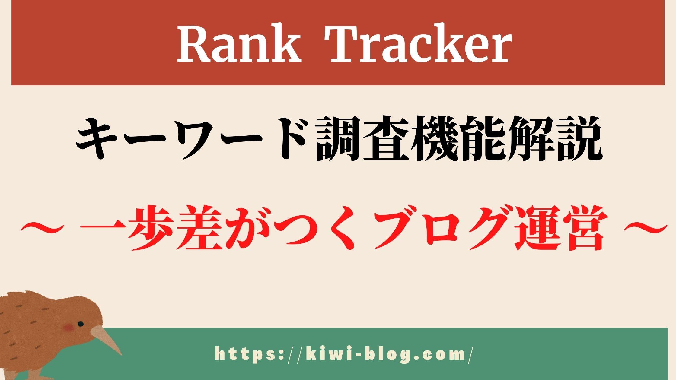 Rank Trackerキーワード調査機能解説