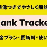 Rank Tracker料金プラン・更新料・使い方