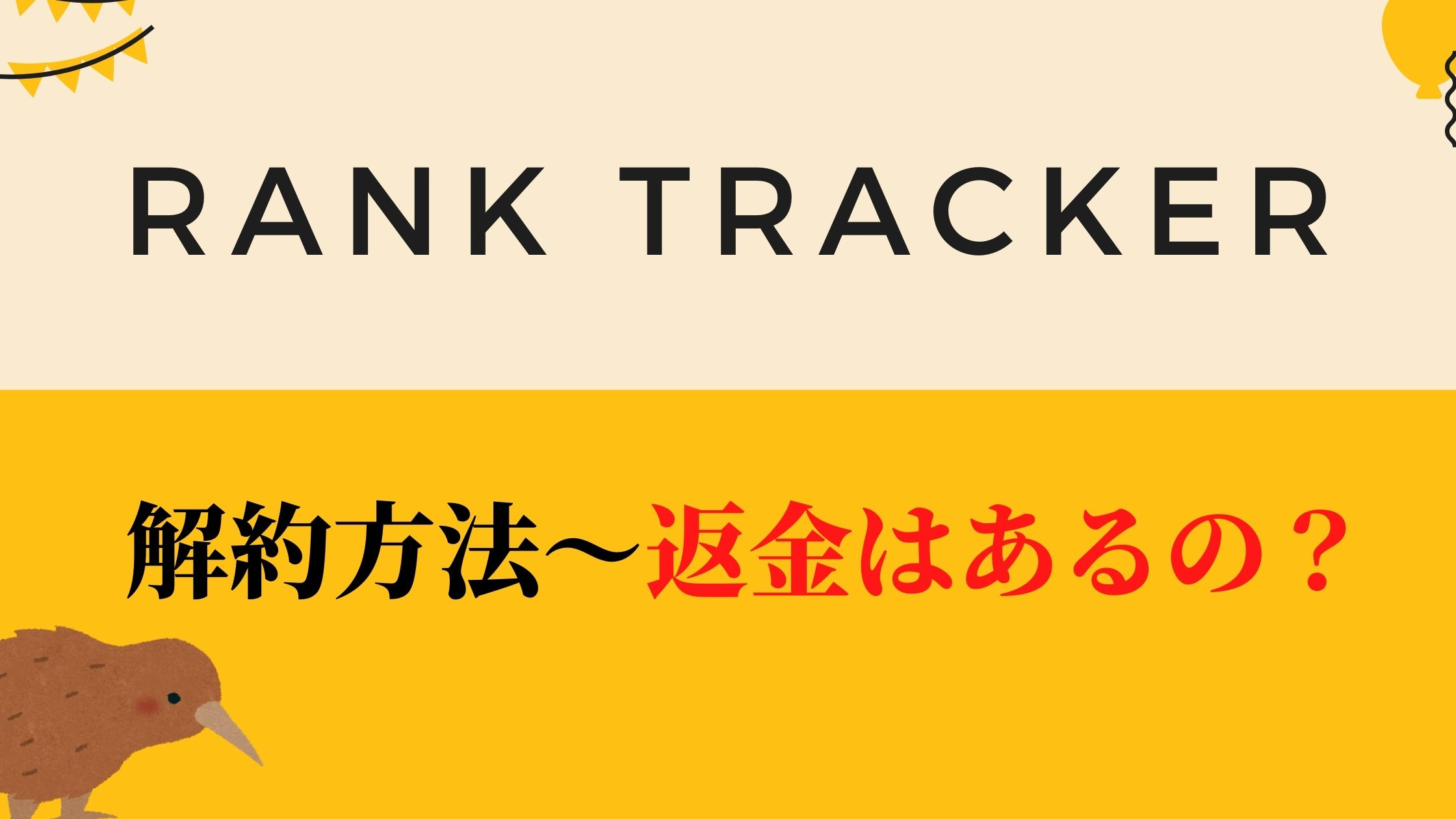 Rank Tracker解約方法~返金はあるの?