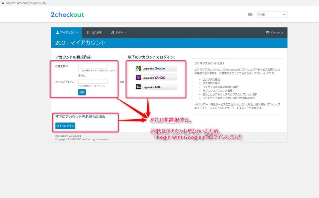 Rank Tracker解約方法-2