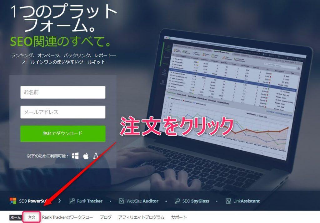 Rank Tracker購入時の注意点-1