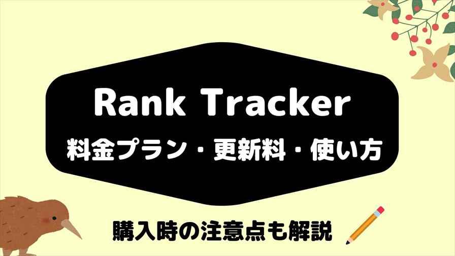 Rank Tracker 料金プラン・更新料・使い方