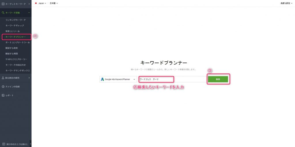 Rank Tracker_キーワードプランナー-1