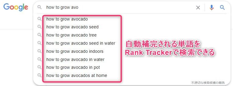 Rank Tracker_デメリット-4