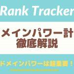 Rank Tracker_ドメインパワー計測を徹底解説