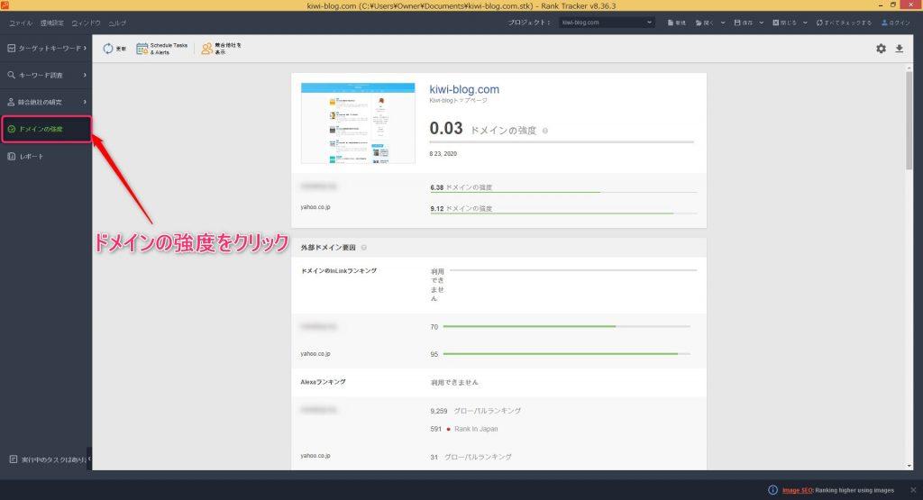 Rank Tracker_ドメインパワー計測-1