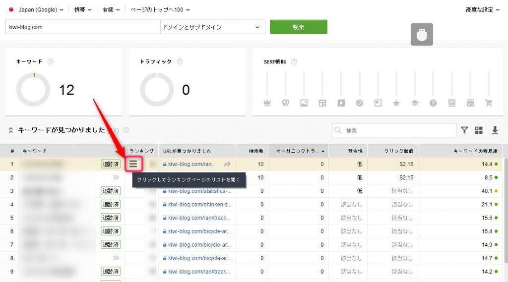Rank Tracker_ランキングキーワード-6