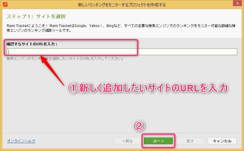 Rank Tracker_使い方-13