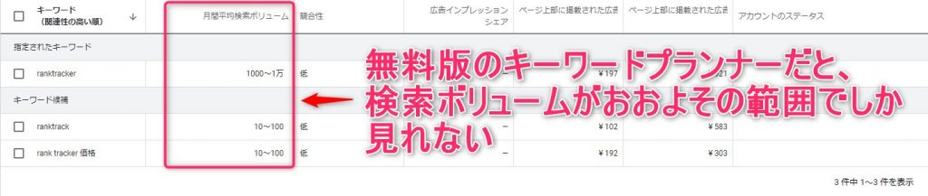 Rank Tracker_使い方-17
