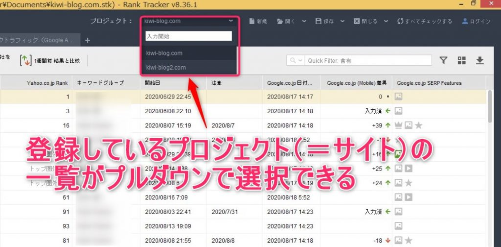 Rank Tracker_使い方-18-1