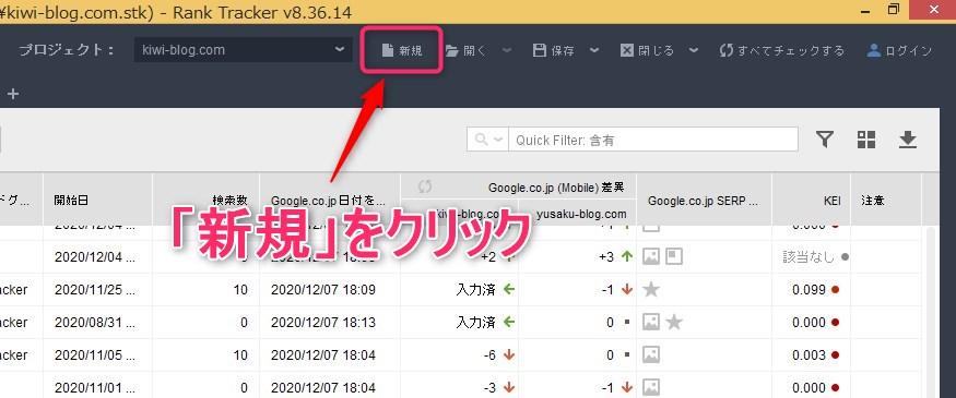 Rank Tracker_使い方-23