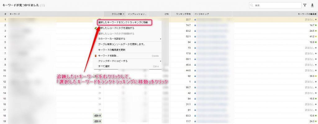 Rank Tracker_検索コンソール-4