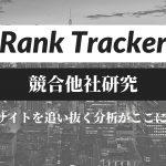 Rank Tracker_競合他社研究