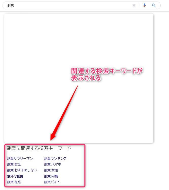 Rank Tracker_関連する検索-0