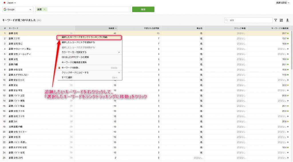 Rank Tracker_関連する検索-3