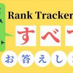【Rank Trackerへの疑問】すべてお答えします