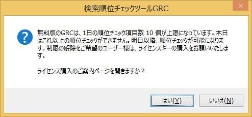 GRC無料版の使い方-13