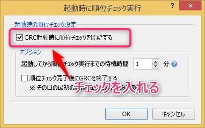 GRC無料版の使い方-17