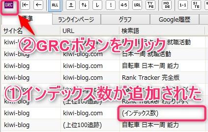 GRC無料版の使い方-25