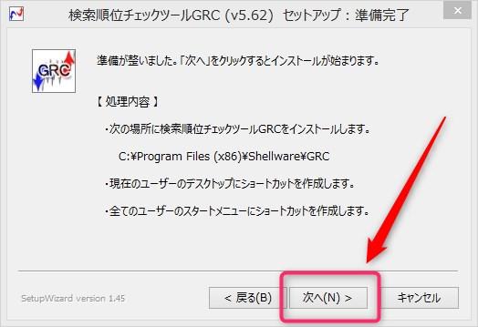 GRC無料版の使い方-4