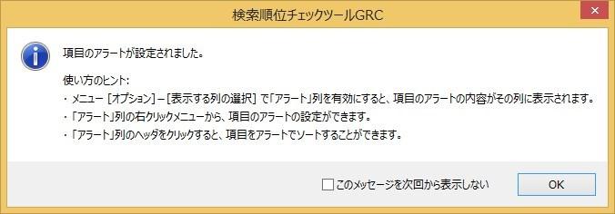 GRC無料版の便利な使い方-19