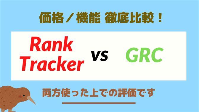 Rank TrackerとGRCを価格と機能で徹底比較