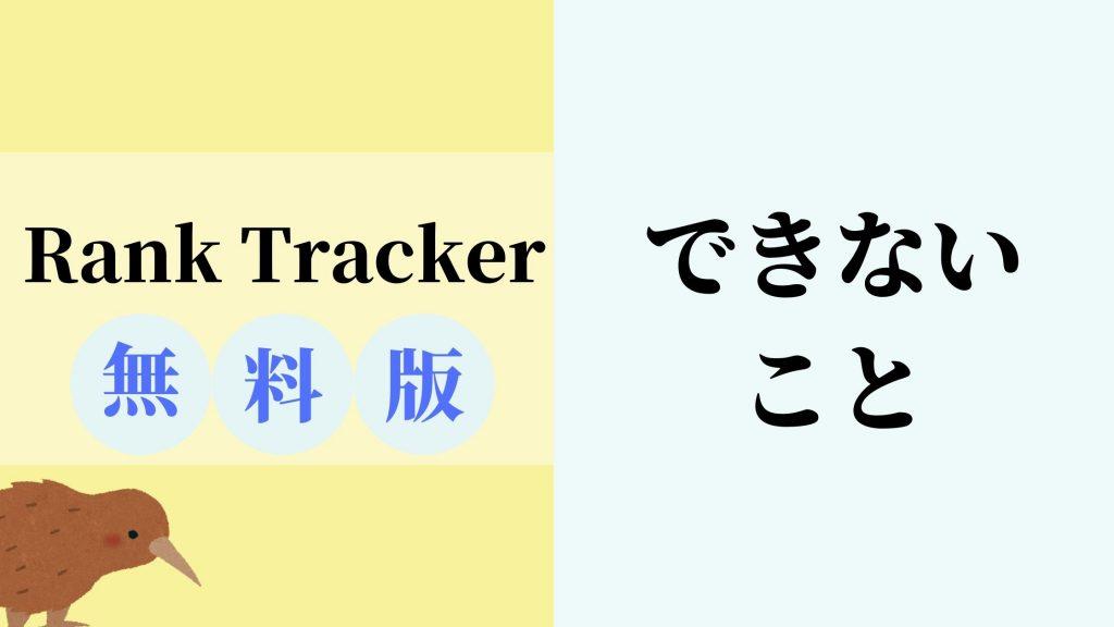 Rank Trackerの無料版でできないこと