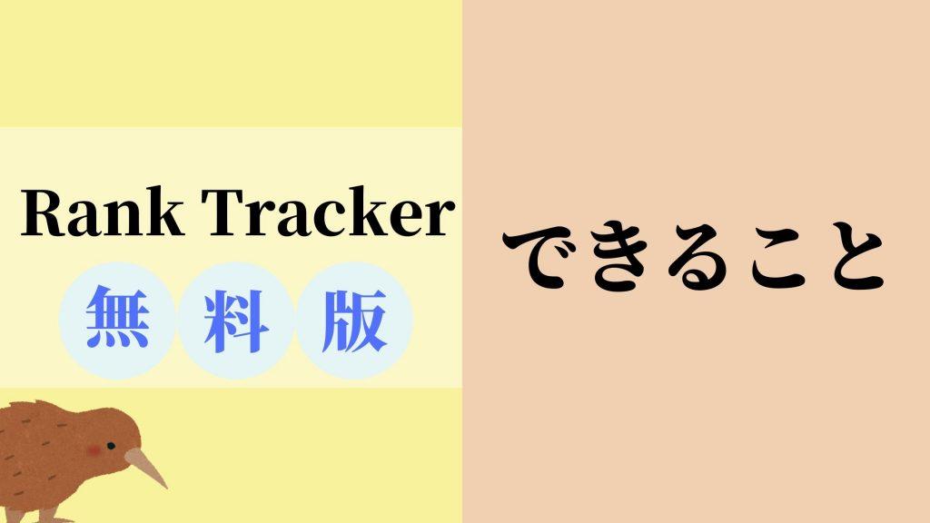 Rank Trackerの無料版でできること