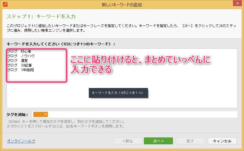 Rank Tracker_無料版-11