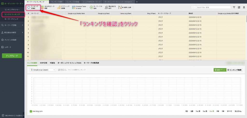 Rank Tracker_無料版-5