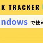 Rank Tracker_Windowsで使えます