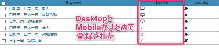 Serposcope_使い方-10