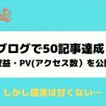 ブログで50記事達成!~収益・PV(アクセス数)を公開!