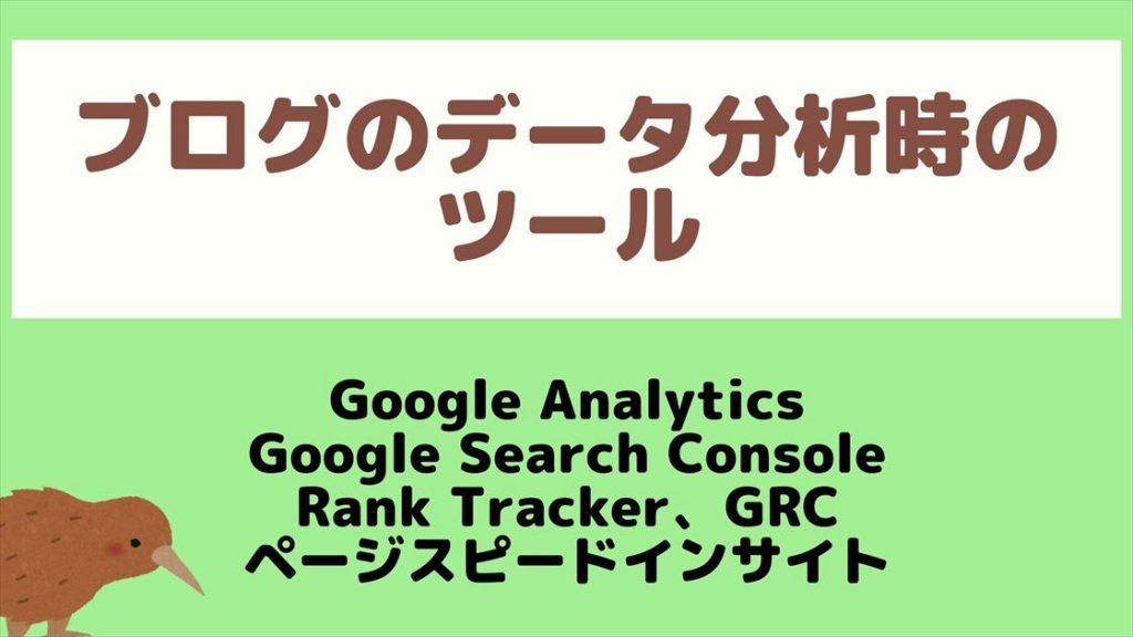 ブログのデータ分析時に使用するツール