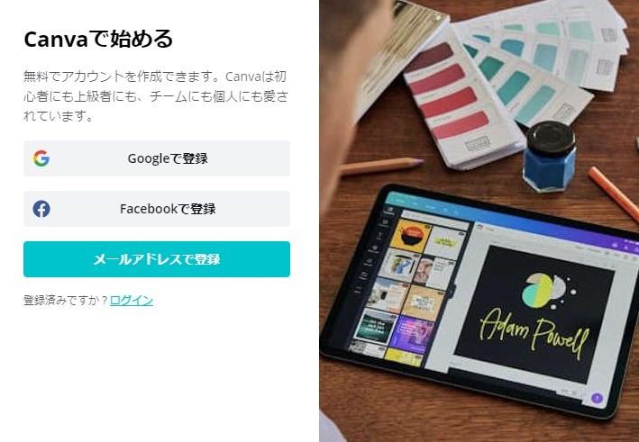 ブログツール(有料/無料)_おすすめ-10