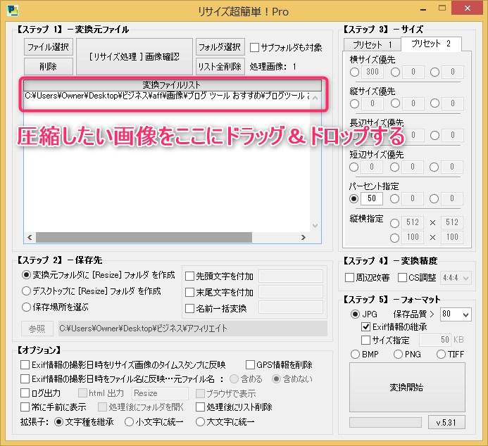 ブログツール(有料/無料)_おすすめ-13