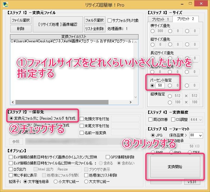 ブログツール(有料/無料)_おすすめ-14