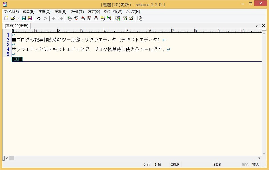 ブログツール(有料/無料)_おすすめ-29