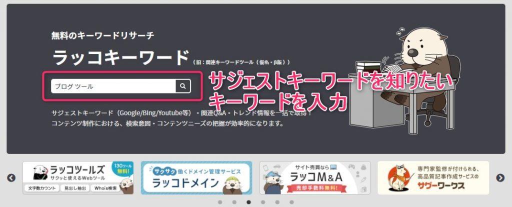 ブログツール(有料/無料)_おすすめ-4