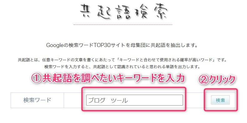 ブログツール(有料/無料)_おすすめ-7