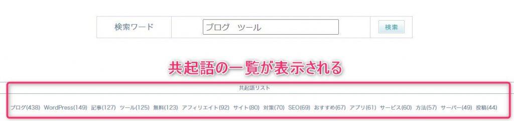 ブログツール(有料/無料)_おすすめ-8