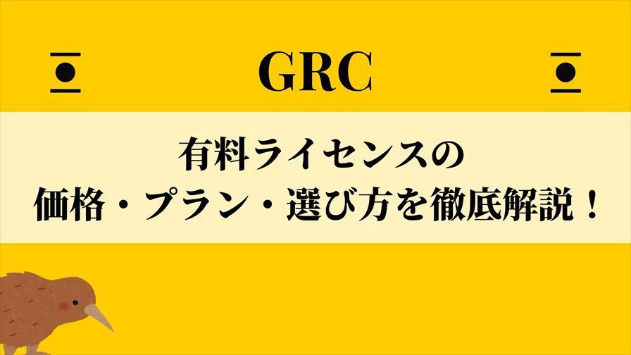 GRC有料ライセンスの価格・プラン・選び方を徹底解説