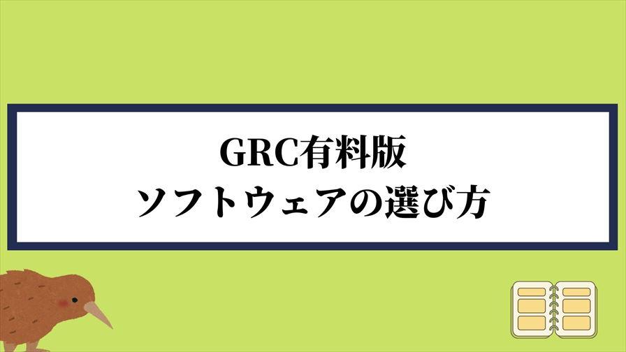 GRC有料版のソフトウェアの選び方