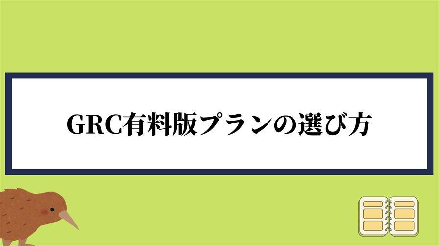 GRC有料版プランの選び方